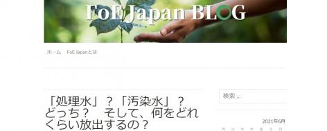 阿部とも子の質問主意書が 国際環境NGO「FoE Japan」のブログで紹介されました!を開く