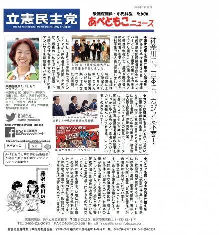 あべともこニュースNo.606(7/10)神奈川に、日本に、カジノは不要を開く